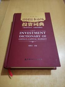 中国资本市场投资词典(主编签名本,店家永久保真。)
