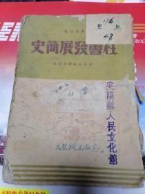 社会发展简史(1948年12月印)