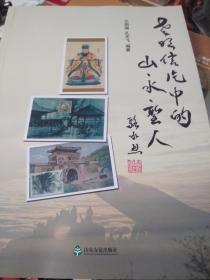老明信片中的山水圣人(签赠本)