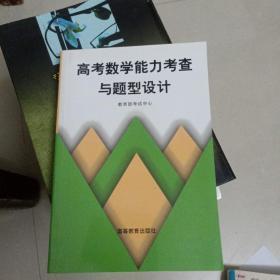 高考数学能力考察与题型设计(品佳)