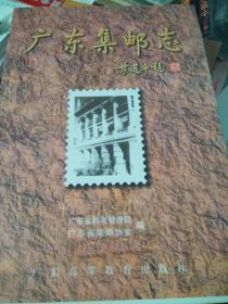 广东集邮志(1834----1994)