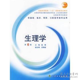 二手生理学第6版第六版 姚泰 人民卫生出版社9787117044684