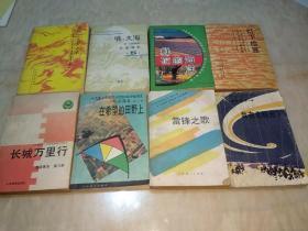 初中语文自读课本 我在北极光下 在希望的田野上 长城万里行 黄河之水天上来 哦,大海 新正气歌 灯下拾豆 鲜花的海洋 雷锋之歌合计9本