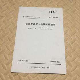 公路交通安全设施设计细则 JTG/T D81-2006