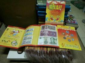 2013年蛇年吉祥(钱币.粮票.布票.珍藏册)60册合售。同册尾3位数相同