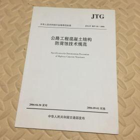 公路工程混凝土结构防腐蚀技术规范(JTG/TB07-01—2006)