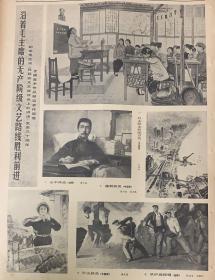 解放军报 1972年7月12日  1*坚持党的基本路线教育经常化。  2*沿着毛主席的无产阶级文艺路线胜利前进。  5元