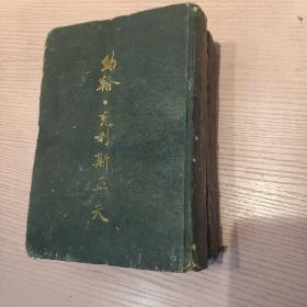 傅雷译民国初版《约翰克里斯托夫》二,四
