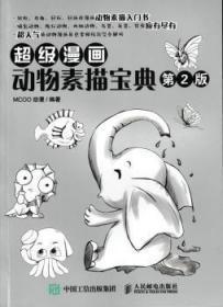 全新正版图书 漫画动物素描宝典 MCOO动漫编著 人民邮电出版社 9787115440303 胖子书吧