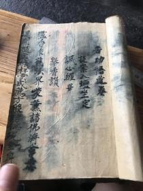 厚本手抄罗教经书,苦功悟道卷21x13x2.5cm,230包邮