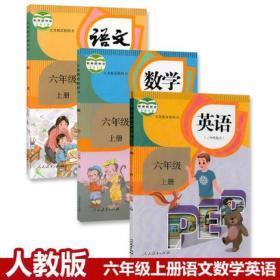 小学六年级上册语文数学英语书课本全套3本课本教科书