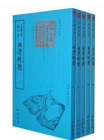 正版包邮四库全书艺术类:西清砚谱(套装共5册)图书正版书籍