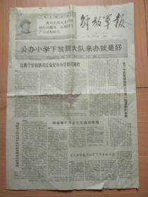 解放军报1968年11月17日.29日.30日,报头印毛主席像和语录(合售15文,也可单期购买,每期5元)