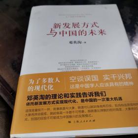 新发展方式与中国的未来
