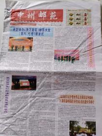中州邮苑2015年11月15日第11期(总第73期)