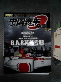 中国赛车杂志 2004.8