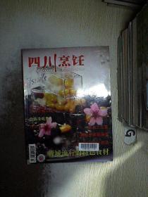 四川烹饪 2010 12 上