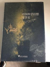 中国科学幻想文学史(上下)