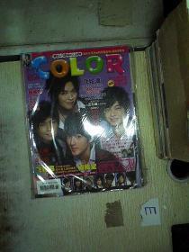 COLOR MY 色彩(2008年2月号)