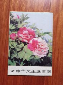 老洛阳地图-----《洛阳市交通游览图》!(1983年印,河南省测绘局)