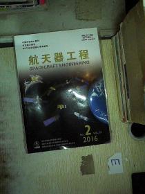 航天器工程 2016 2