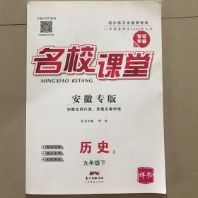 名校课堂(安徽专版)九年级历史下 含背记手册