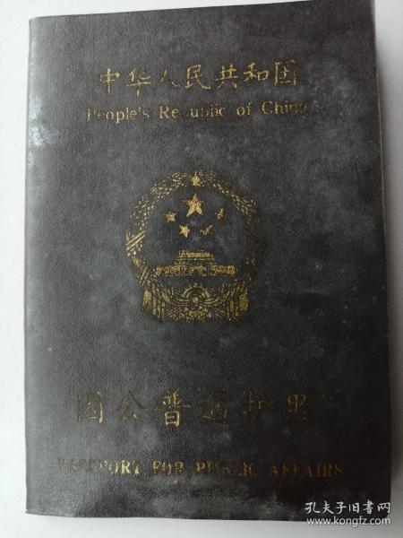 1993年因 公普通护 照(盖有多枚印章)过期证书仅供收藏
