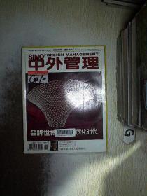 中外管理 2010 6