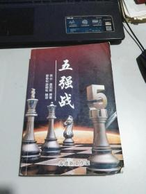 五强战  (国际象棋书!)