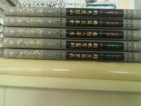 胡汉中国与外来文明全五册