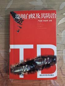 堤坝白蚁及其防治 仅印4500册