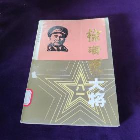 徐海东大将