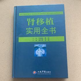 肾移植实用全书