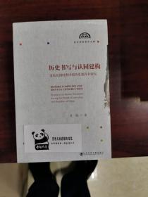 历史书写与认同建构:清末民国时期中国历史教科书研究