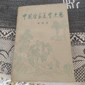 中国绘画美学史稿