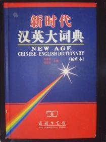 新时代汉英大词典(缩印本)