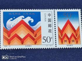 1998-31•抗洪赈灾•附捐赠邮票