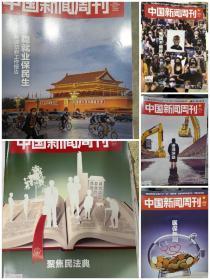 中国新闻周刊2020.17-21期 5本特价