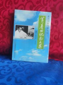 著名中医内科专家:黄养田纪念文集 /黄永安、黄安钺 辑审 上海铁