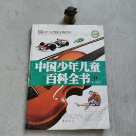 中国少年儿童百科全书  下(彩图版)/少儿启智经典百科