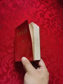 毛泽东选集一卷本 内有少许水印 不影响阅读 /人民出版社 人民出