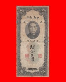 【0868】AG-5·NG289149【钱币-关金劵··拾圆·民国19年/1930年·美国钞票公司印制·87×193mm】