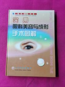 实用眼科美容与成形手术图解