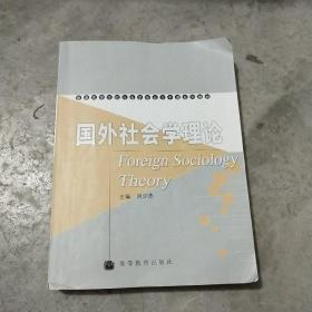 国外社会学理论
