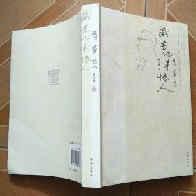 藏书·记事·忆人   原版内页干净