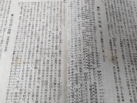 1900年版《东洋战争实记》第五编!日文   博文馆出版!天津鼓楼   大姑炮台   八国联军侵占天津北京情况   日本战死者名单