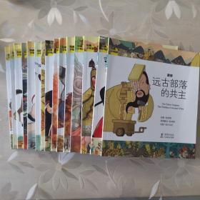经典少年游 人物传记系列全15册 赠历史典故卡 一版二印(2册一版一印)