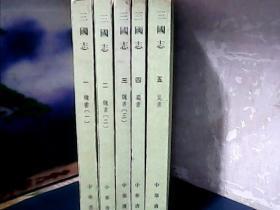 三国志 (全五册) 中华书局