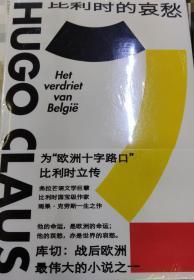 比利时的哀愁(欧洲大陆的《百年孤独》,为比利时立传,赠送克劳斯与诺特博姆的对谈《克劳斯之国》)
