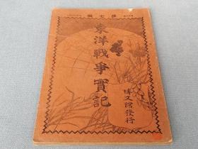1900年版《东洋战争实记》第七编!北京城内写真、天津城内写真!